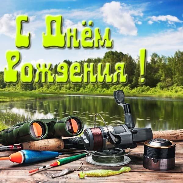 Тобой открытки, картинки с днем рождения грибнику и рыбаку
