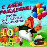 Открытка с днем рождения с 10 лет скачать бесплатно на сайте otkrytkivsem.ru