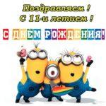 Открытка с днем рождения с 11 лет скачать бесплатно на сайте otkrytkivsem.ru