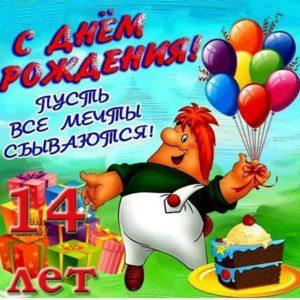 Открытка с днем рождения с 14 скачать бесплатно на сайте otkrytkivsem.ru