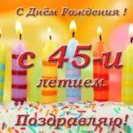 Открытка с днем рождения с 45 летием скачать бесплатно на сайте otkrytkivsem.ru