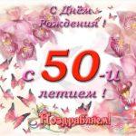 Открытка с днем рождения с 50 летием скачать бесплатно на сайте otkrytkivsem.ru