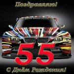 Открытка с днем рождения с 55 скачать бесплатно на сайте otkrytkivsem.ru
