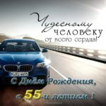Открытка с днем рождения с 55 летием скачать бесплатно на сайте otkrytkivsem.ru