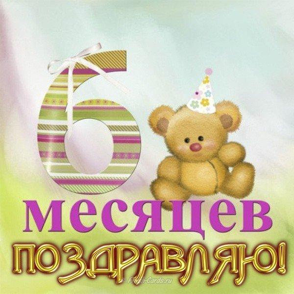 День рождения 6 месяцев девочке открытки