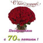 Открытка с днем рождения с 70 летием скачать бесплатно на сайте otkrytkivsem.ru