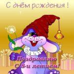 Открытка с днем рождения с 8 лет скачать бесплатно на сайте otkrytkivsem.ru