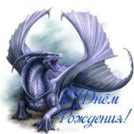 Открытка с днем рождения с драконом скачать бесплатно на сайте otkrytkivsem.ru
