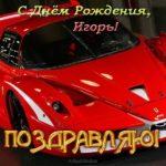 Открытка с днем рождения с именем Игорь скачать бесплатно на сайте otkrytkivsem.ru
