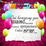 Открытка с днем рождения с именем Катя скачать бесплатно на сайте otkrytkivsem.ru