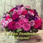 Открытка с днем рождения с именем Оксана скачать бесплатно на сайте otkrytkivsem.ru