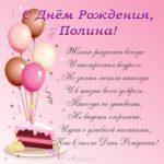 Открытка с днем рождения с именем Полина скачать бесплатно на сайте otkrytkivsem.ru