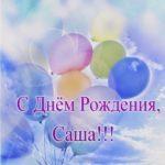 Открытка с днем рождения с именем Саша скачать бесплатно на сайте otkrytkivsem.ru