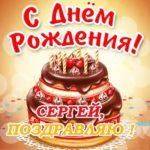 Открытка с днем рождения с именем Сергей скачать бесплатно на сайте otkrytkivsem.ru