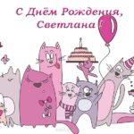 Открытка с днем рождения с именем Светлана скачать бесплатно на сайте otkrytkivsem.ru