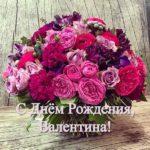 Открытка с днем рождения с именем Валентина скачать бесплатно на сайте otkrytkivsem.ru