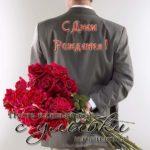 Открытка с днем рождения с изображением мужчин скачать бесплатно на сайте otkrytkivsem.ru