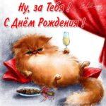 Открытка с днем рождения с кошками женщине скачать бесплатно на сайте otkrytkivsem.ru
