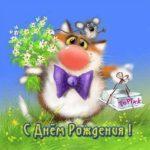Открытка с днем рождения с котом женщине скачать бесплатно на сайте otkrytkivsem.ru