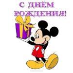 Открытка с днем рождения с микки скачать бесплатно на сайте otkrytkivsem.ru