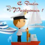 Открытка с днем рождения с морем скачать бесплатно на сайте otkrytkivsem.ru