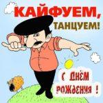 Открытка с днем рождения с мужиками скачать бесплатно на сайте otkrytkivsem.ru