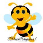 Открытка с днем рождения с пчелкой скачать бесплатно на сайте otkrytkivsem.ru