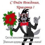 Открытка с днем рождения с приколом девушке скачать бесплатно на сайте otkrytkivsem.ru