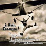 Открытка с днем рождения с самолетом мужчине скачать бесплатно на сайте otkrytkivsem.ru