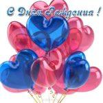 Открытка с днем рождения с шарами скачать бесплатно на сайте otkrytkivsem.ru