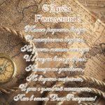 Открытка с днем рождения с стихами скачать бесплатно на сайте otkrytkivsem.ru