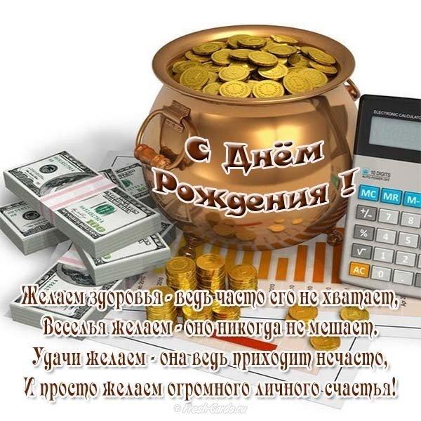 Открытка с днем рождения с стихами бесплатно скачать бесплатно на сайте otkrytkivsem.ru