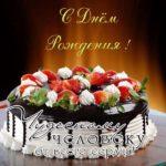 Открытка с днем рождения с тортом шарами скачать бесплатно на сайте otkrytkivsem.ru
