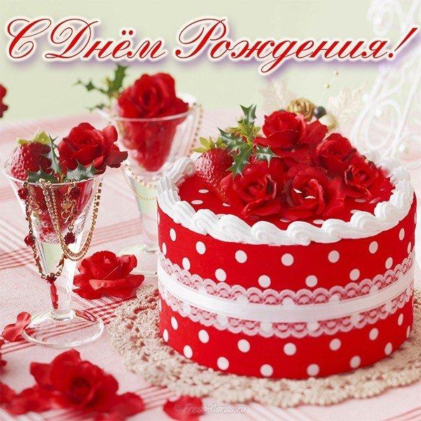 Открытка с днем рождения с тортом скачать бесплатно на сайте otkrytkivsem.ru