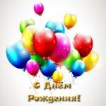 Открытка с днем рождения с воздушными шарами скачать бесплатно на сайте otkrytkivsem.ru