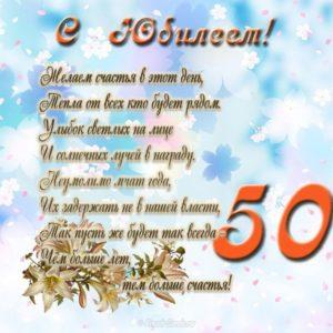 Открытка с днем рождения с юбилеем 50 скачать бесплатно на сайте otkrytkivsem.ru