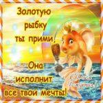 Открытка с днем рождения с золотой рыбкой скачать бесплатно на сайте otkrytkivsem.ru