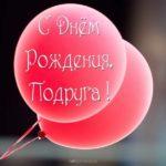 Открытка с днем рождения самой лучшей подруге скачать бесплатно на сайте otkrytkivsem.ru
