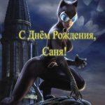 Открытка с днем рождения Саня скачать бесплатно на сайте otkrytkivsem.ru