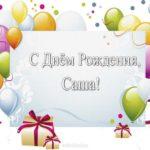 Открытка с днем рождения Саша скачать бесплатно на сайте otkrytkivsem.ru