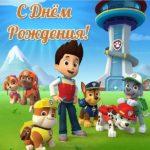 Открытка с днем рождения щенячий патруль скачать бесплатно на сайте otkrytkivsem.ru