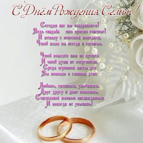 поздравление молодым на свадьбу от родственников в прозе древних