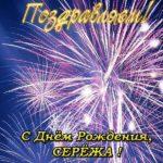 Открытка с днем рождения Сережа скачать бесплатно на сайте otkrytkivsem.ru