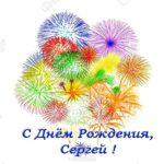 Открытка с днем рождения Сергей скачать бесплатно на сайте otkrytkivsem.ru
