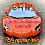 Открытка с днем рождения Сергей фото скачать бесплатно на сайте otkrytkivsem.ru