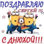 Открытка с днем рождения Сергею прикольная скачать бесплатно на сайте otkrytkivsem.ru