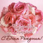 Открытка с днем рождения сестре скачать бесплатно на сайте otkrytkivsem.ru