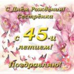 Открытка с днем рождения сестре 45 лет скачать бесплатно на сайте otkrytkivsem.ru