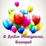 Открытка с днем рождения сестре бесплатно скачать бесплатно на сайте otkrytkivsem.ru