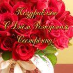 Открытка с днем рождения сестре лучшая скачать бесплатно на сайте otkrytkivsem.ru